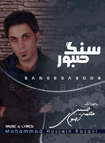 Mohammad Hosein Rezavi – Sange Sabour