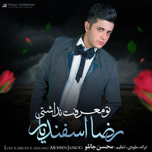 Reza Esfandiar – To Marefat Nadashti