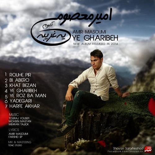 Amir Masoumi – Ye Gharibe