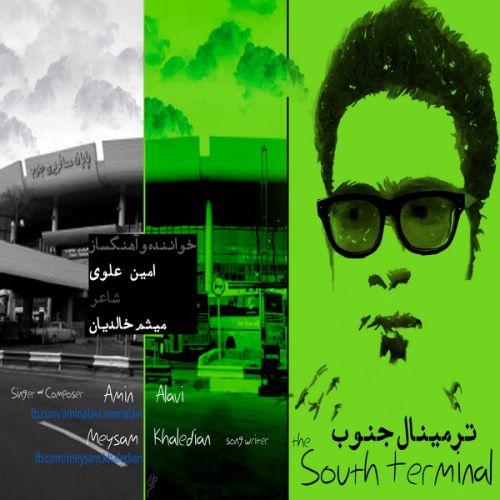 Amin Alavi – South Terminal