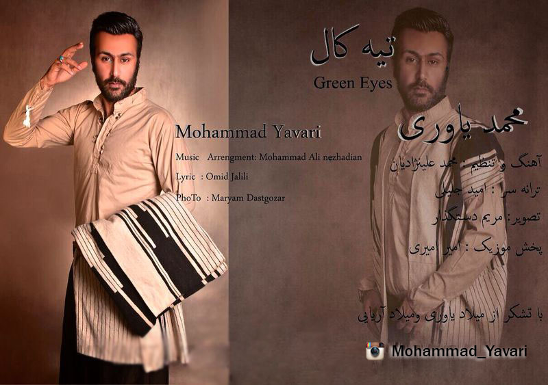 Mohammad Yavari – Green Eyes