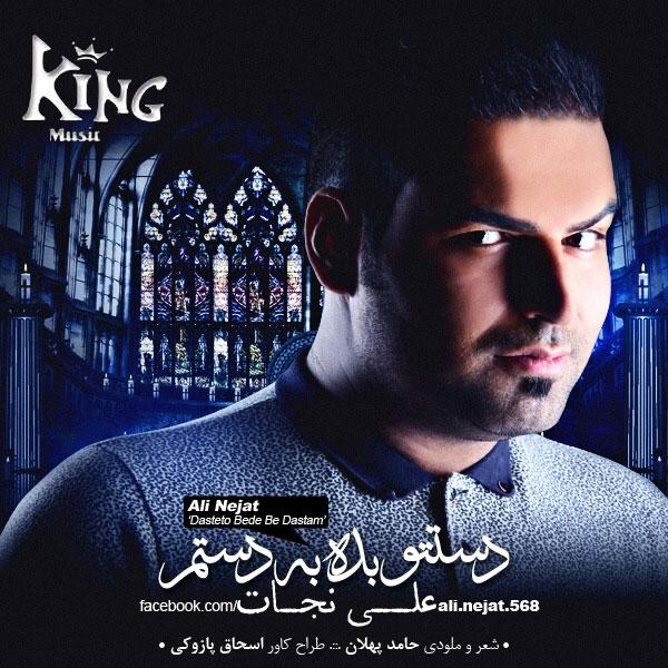 Ali Nejat – Dasteto Bede Be Dastam