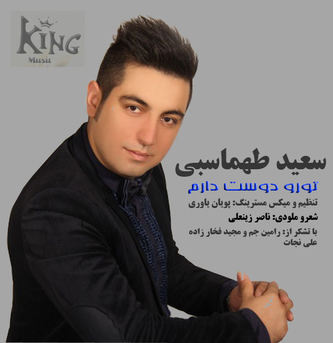 Saeed Tahmasebi – Toro Dost Daram