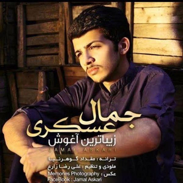 Jamal Askari – Zibatarin Aghoosh
