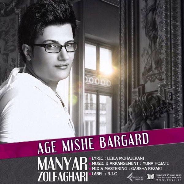 Manyar Zolfaghari – Age Mishe Bargard