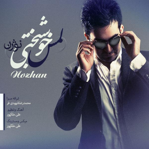 Nozhan – Lamse Khoshbakhti