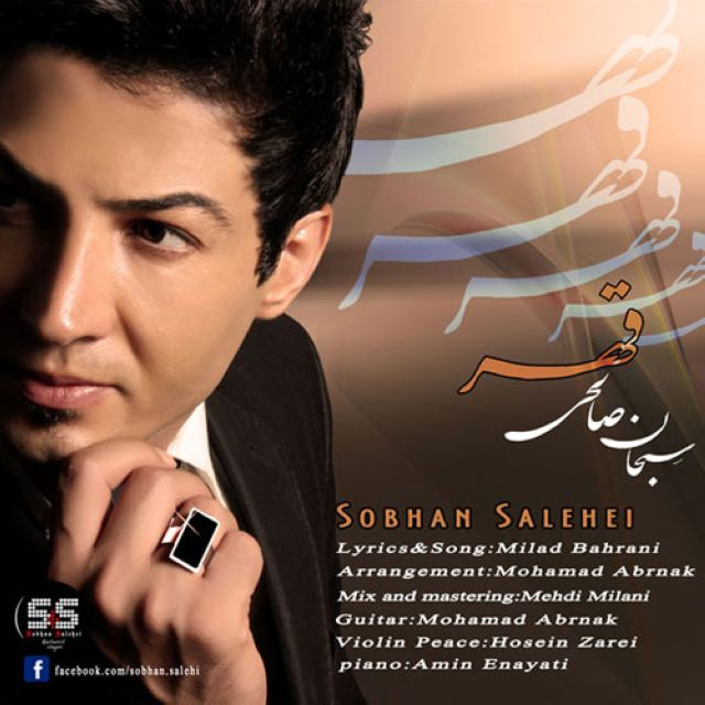 Sobhan Salehi – Ghahr