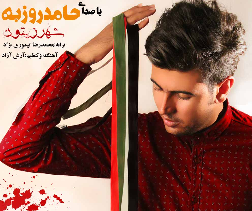 Hami Rozbeh – Marz Khon
