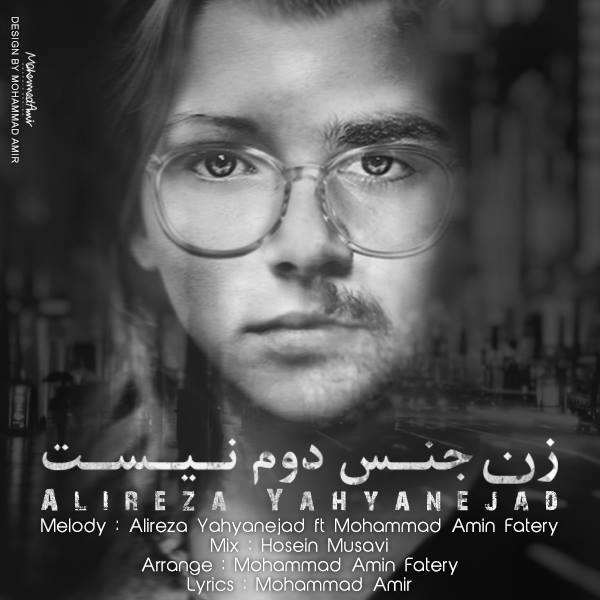 Alireza Yahyanejad – Zan Jense Dovom Nist