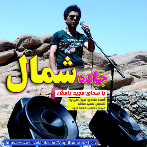 Majid Ramesh – Jadeh Shomal