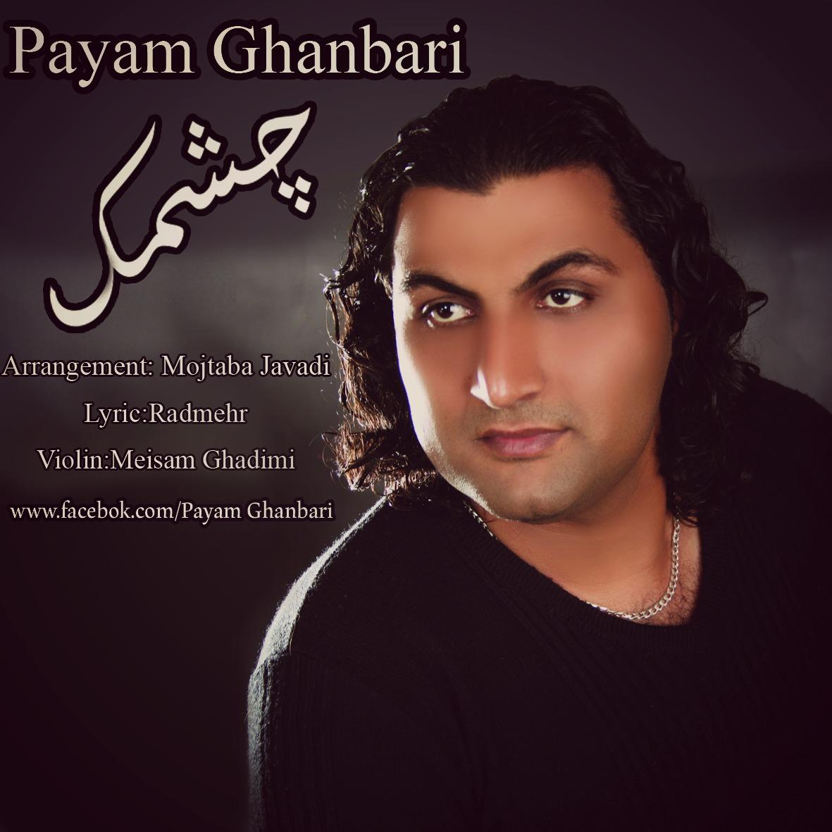 Payam Ghanbari – Cheshmak