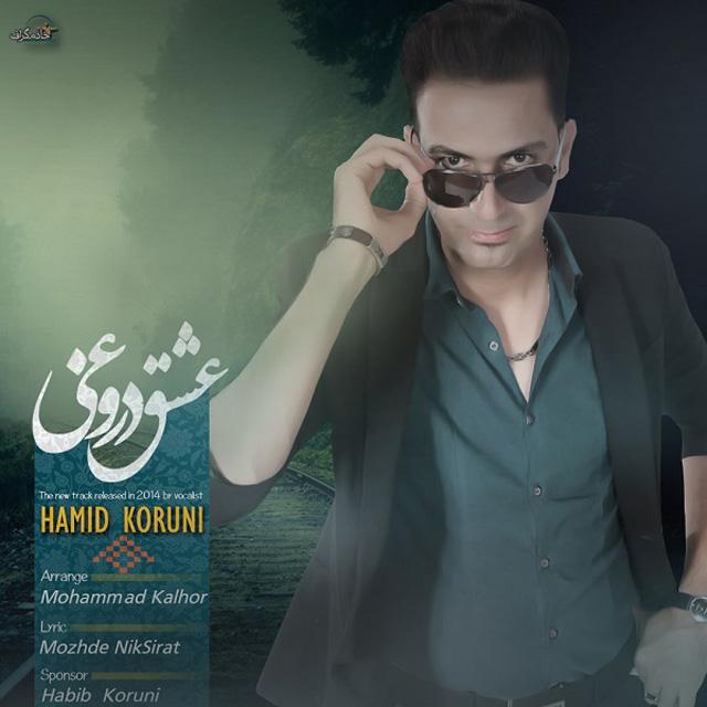 Hamid Koruni – Eshghe Dorooghi