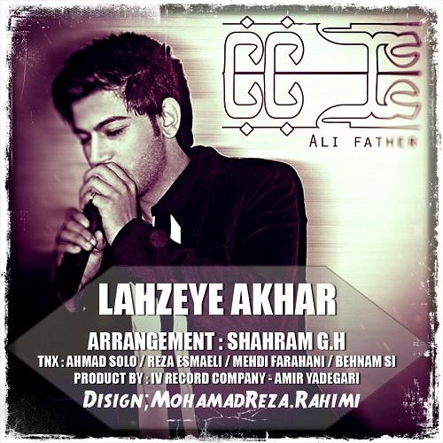 Ali Baba – Lahze Akhar