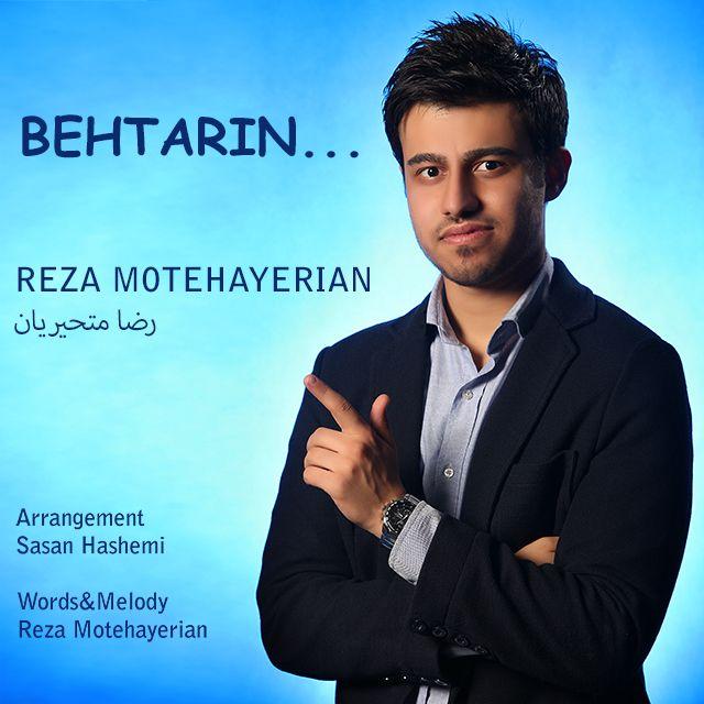 Reza Motehayerian – Behtarin