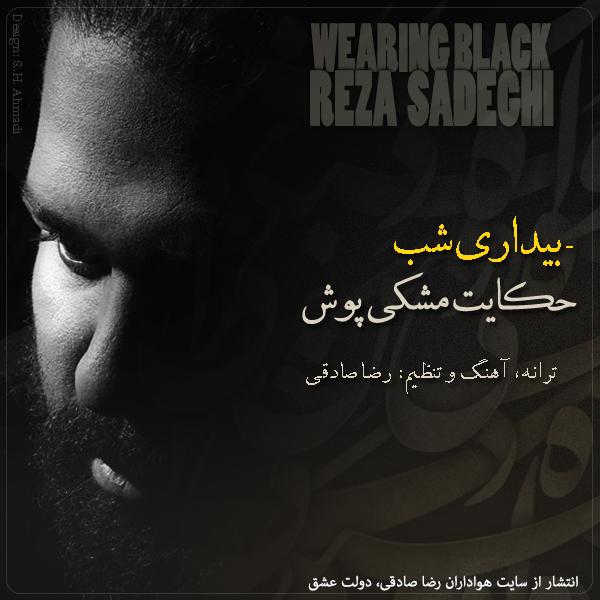 Reza Sadeghi – Bidari Shab
