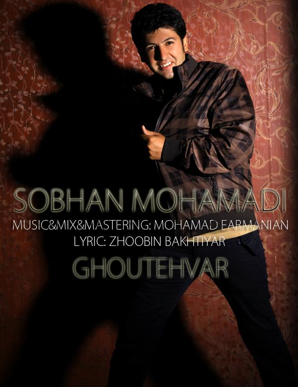 Sobhan Mohamadi – Ghouthvar