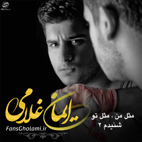 Iman Gholami – 2New Track