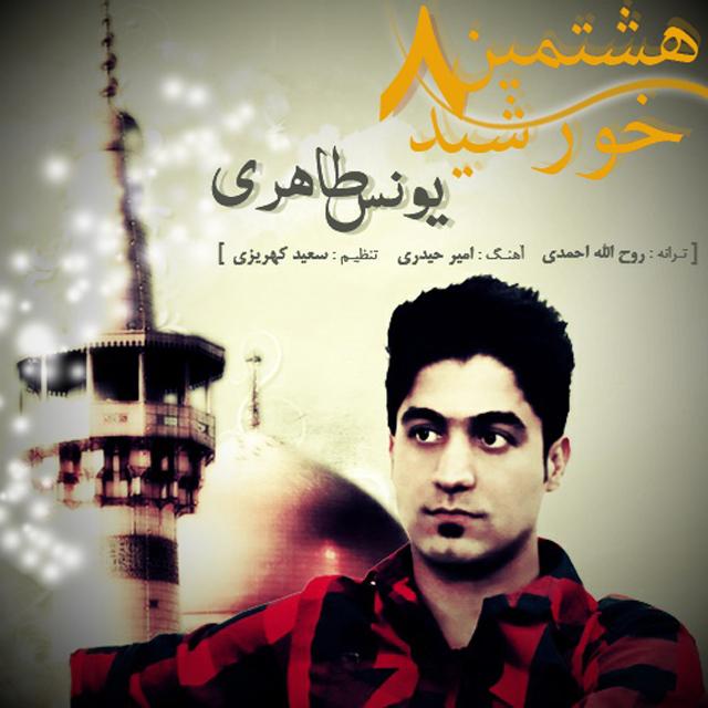 Younes Taheri – Hashtomin Khorshid