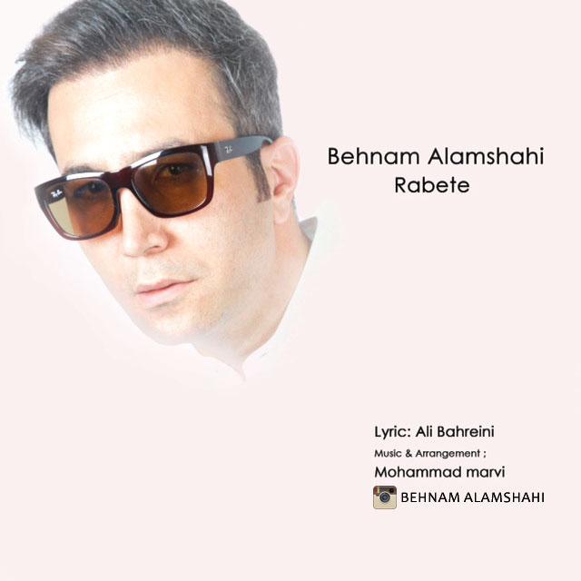 Behnam Alamshahi – Rabete