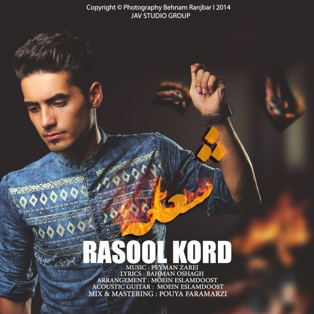 Rasool Kord – Shole