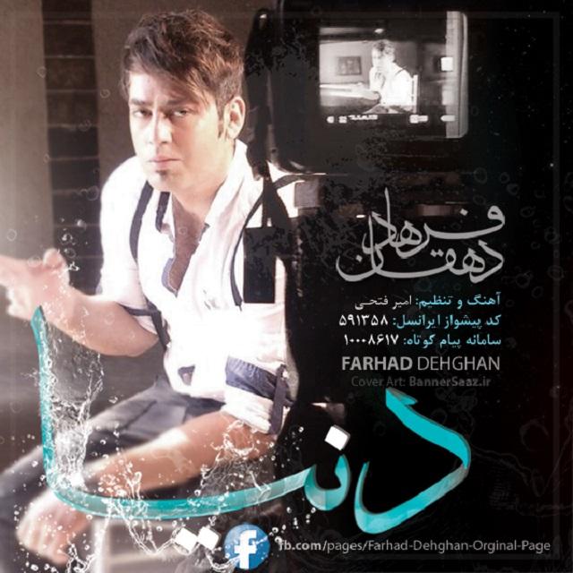 Farhad Dehghan – Donya