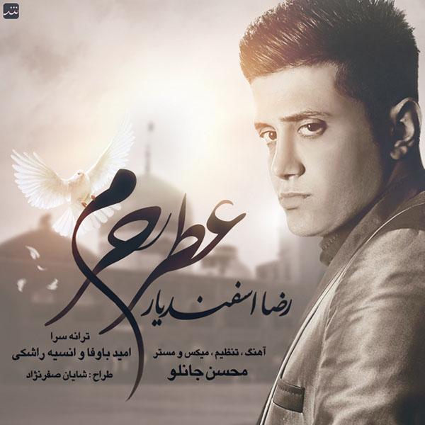 Reza Esfandiar – Atre Haram