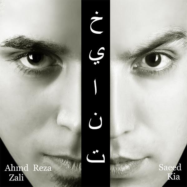 Saeed Kia & Ahmadreza Zali – Khiyanat
