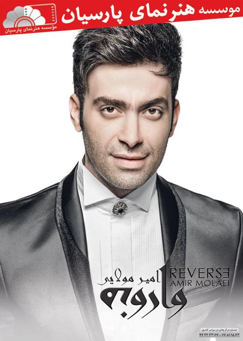 Amir Molaei – Varooneh