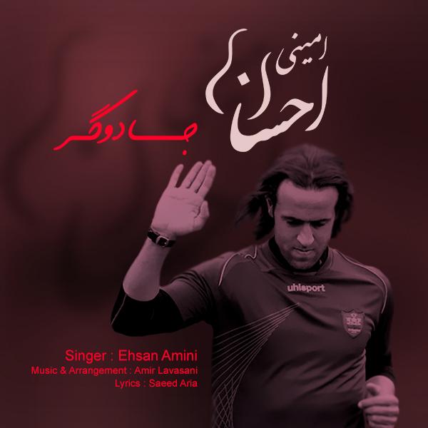 Ehsan Amini – Jadougar