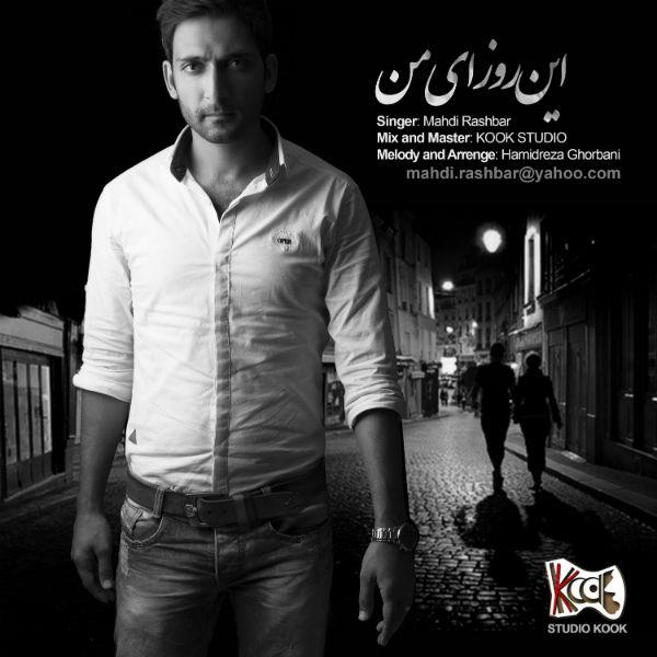 Mahdi Rashbar – In Rouzaye Man