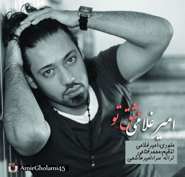 Amir Gholami – Eshghe To