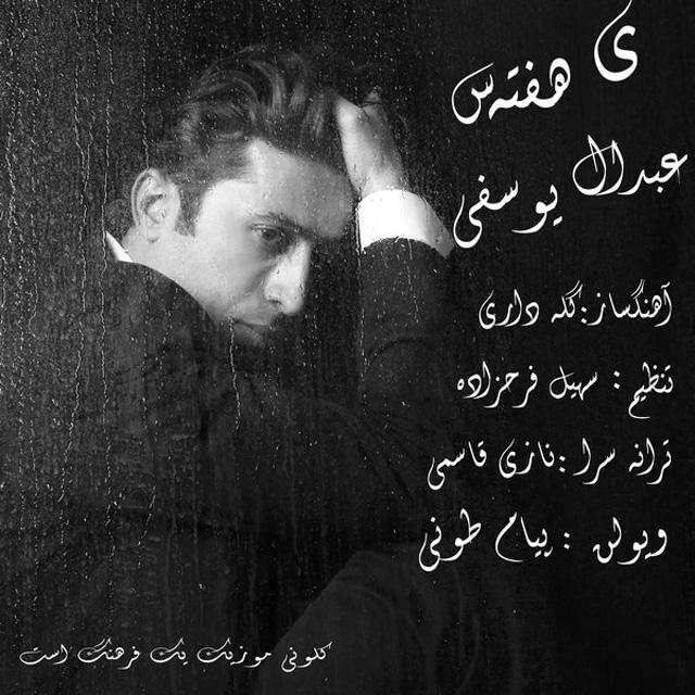 Abdi Yousefi – Ye Haftast