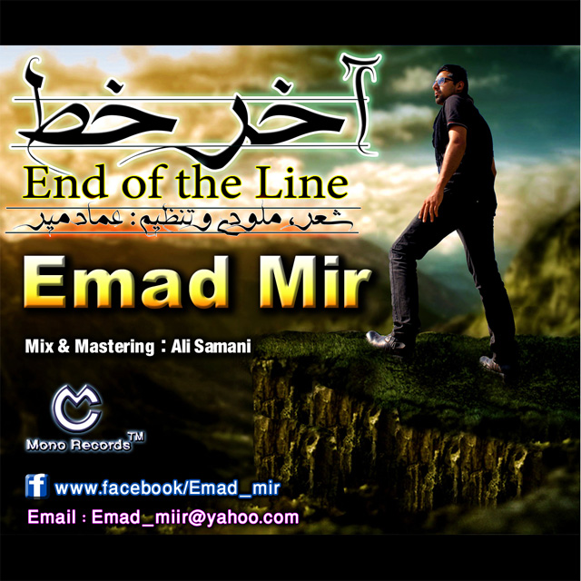 Emad Mir – Akhare Kkhat