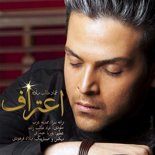 Emad Talebzadeh – Eteraf