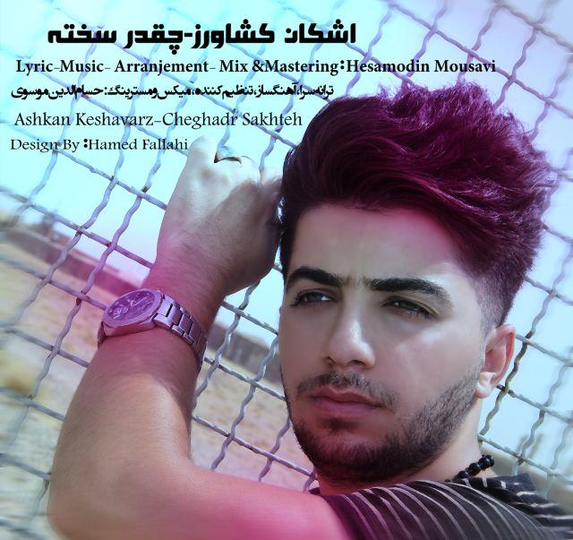 Ashkan Keshavarz – Che Sakhteh