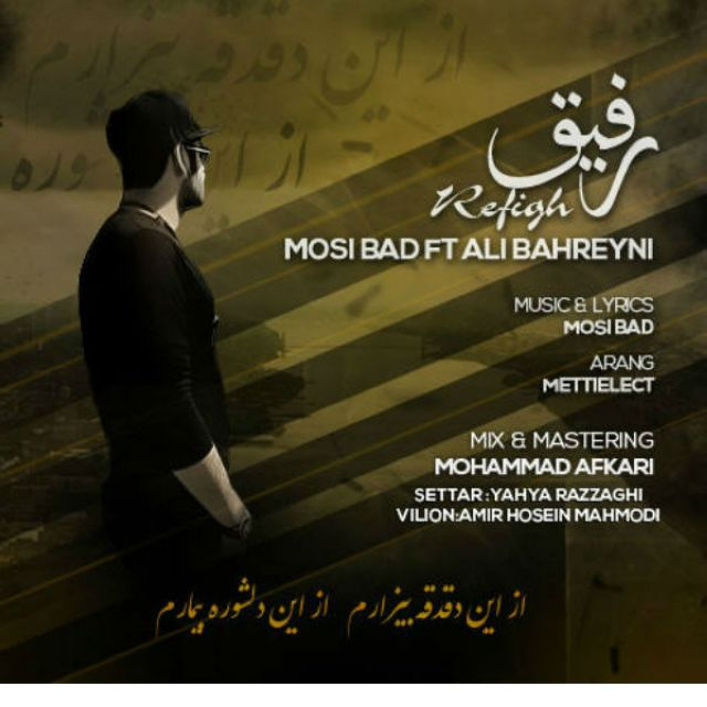 Ali Bahreyni – Refigh (Ft Mosi Bad)
