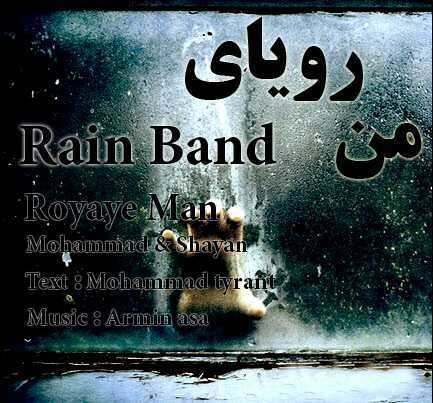 Mohammad Sarbazi & Shayan – Royaye Man