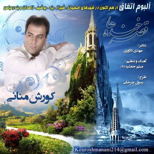 Kourosh Manani – Ghasre Khandeha