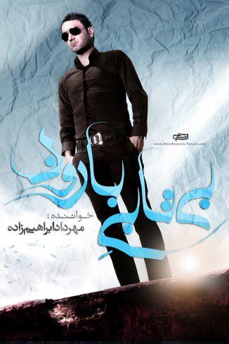 Mehrdad Ebrahimzadeh – Tandis