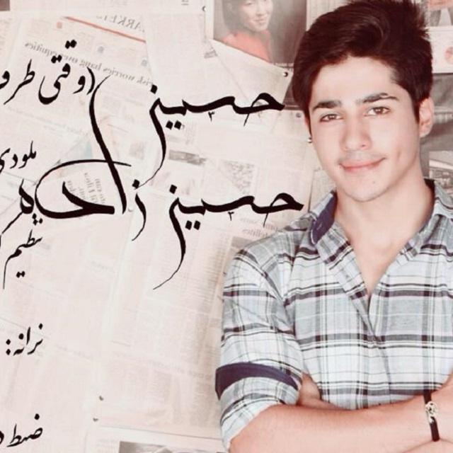 Hossein Hosseinzadeh – Vaghti Tarafe Mani