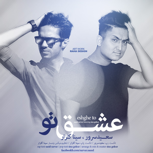 Saeed Sarvar – Eshghe To (Ft Sina Golzar)