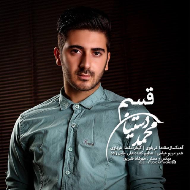 Mohammad Dastiyan – Ghasam