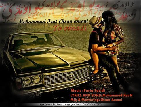 To Omadi – KaeN Ft Ehsan Amani