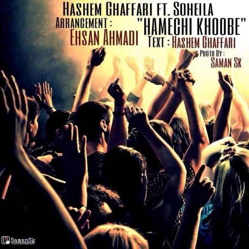 Hashem Ghaffari & Soheyla – Hamechi Khoobe