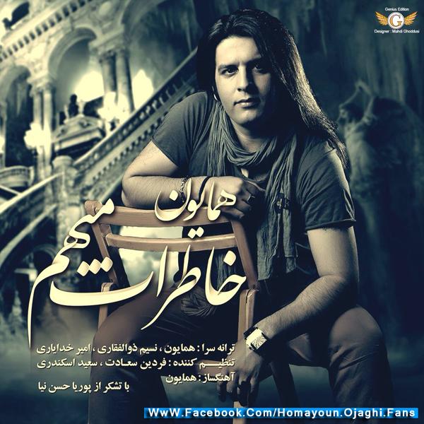 Homayoun – Khaterat Mobham