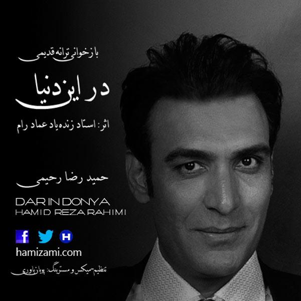 Hamid Reza Rahimi – Dar In Donya