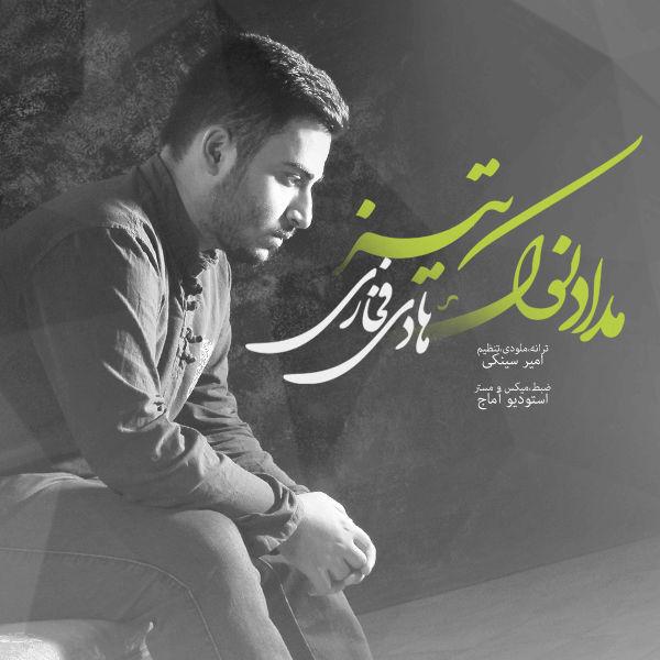 Hadi Fakhari – Medade Nok Tiz