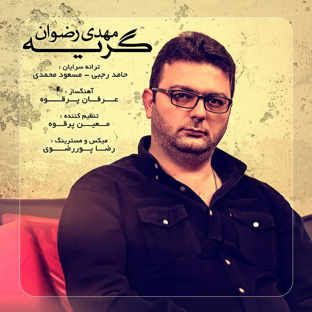 Mehdi Rezvan – Gerye