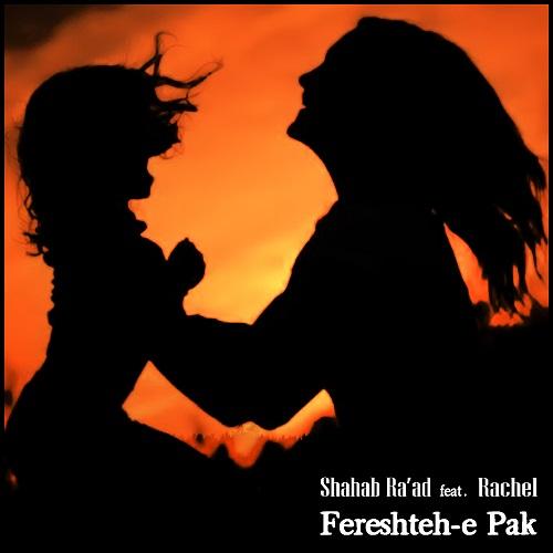 Shahab Ra'ad Ft. Rachel – Fereshteh-e Pak
