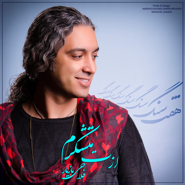 Mazyar Fallahi – Azat Motchakeram